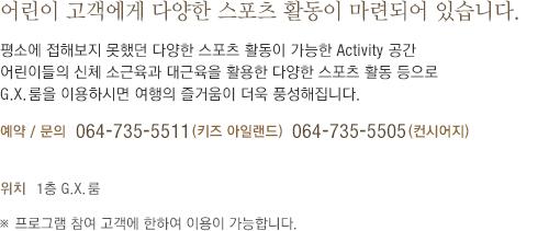 Activities  G.X. Room  제주신라호텔