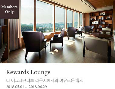 [Members Only] Rewards Lounge