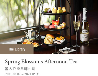 [The Library] Spring Blossoms Afternoon Tea - 봄 시즌 애프터눈 티, 기간: 2021년 3월 2일부터 5월 31일까지