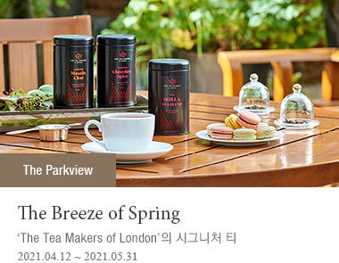 [The Parkview] The Breeze of Spring - 더 파크에서 즐기는 The Tea Makers of London의 시그니처 티, 기간: 2021년 4월 12일부터 5월 31일까지